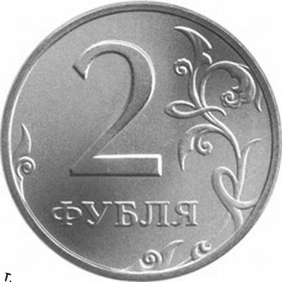 2 Фубля