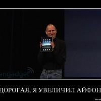 Дорогая, я увеличил iPhone!